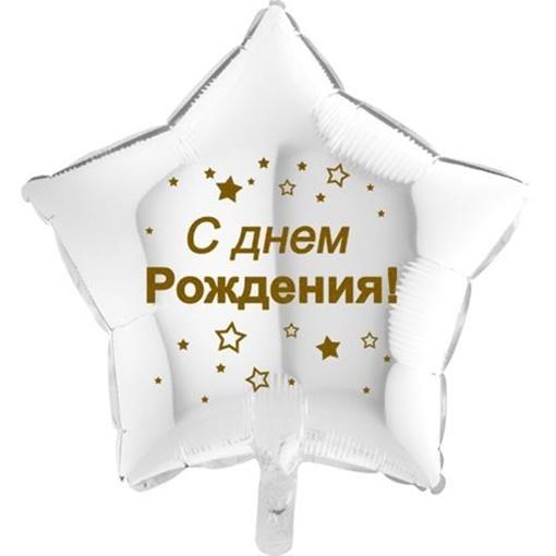 Obrázek z Foliový balonek Všechno nejlepsí hvězdy Rusky - Bílá hvězda 45 cm