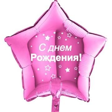 Obrázek Foliový balonek Všechno nejlepsí hvězdy Rusky - Růžová hvězda 45 cm