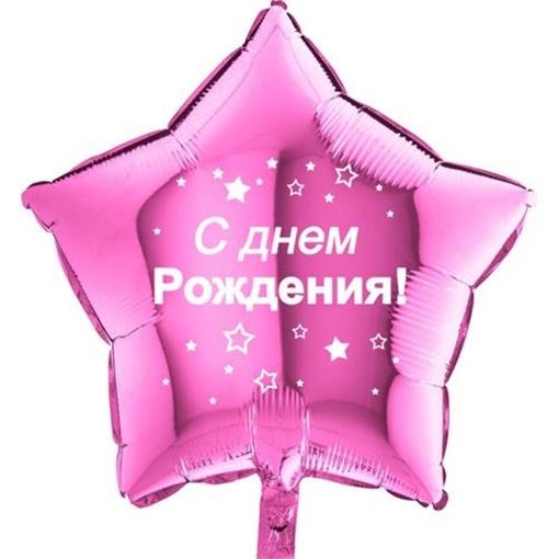 Obrázek z Foliový balonek Všechno nejlepsí hvězdy Rusky - Růžová hvězda 45 cm