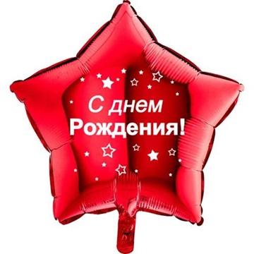 Obrázek Foliový balonek Všechno nejlepsí hvězdy Rusky - Červená hvězda 45 cm