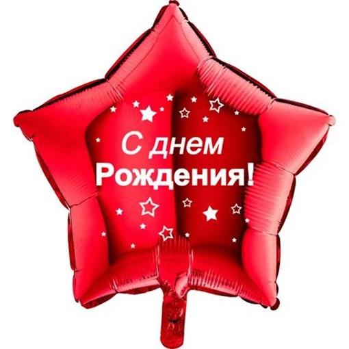Obrázek z Foliový balonek Všechno nejlepsí hvězdy Rusky - Červená hvězda 45 cm